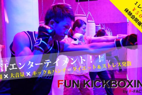 ファンキックボクシング