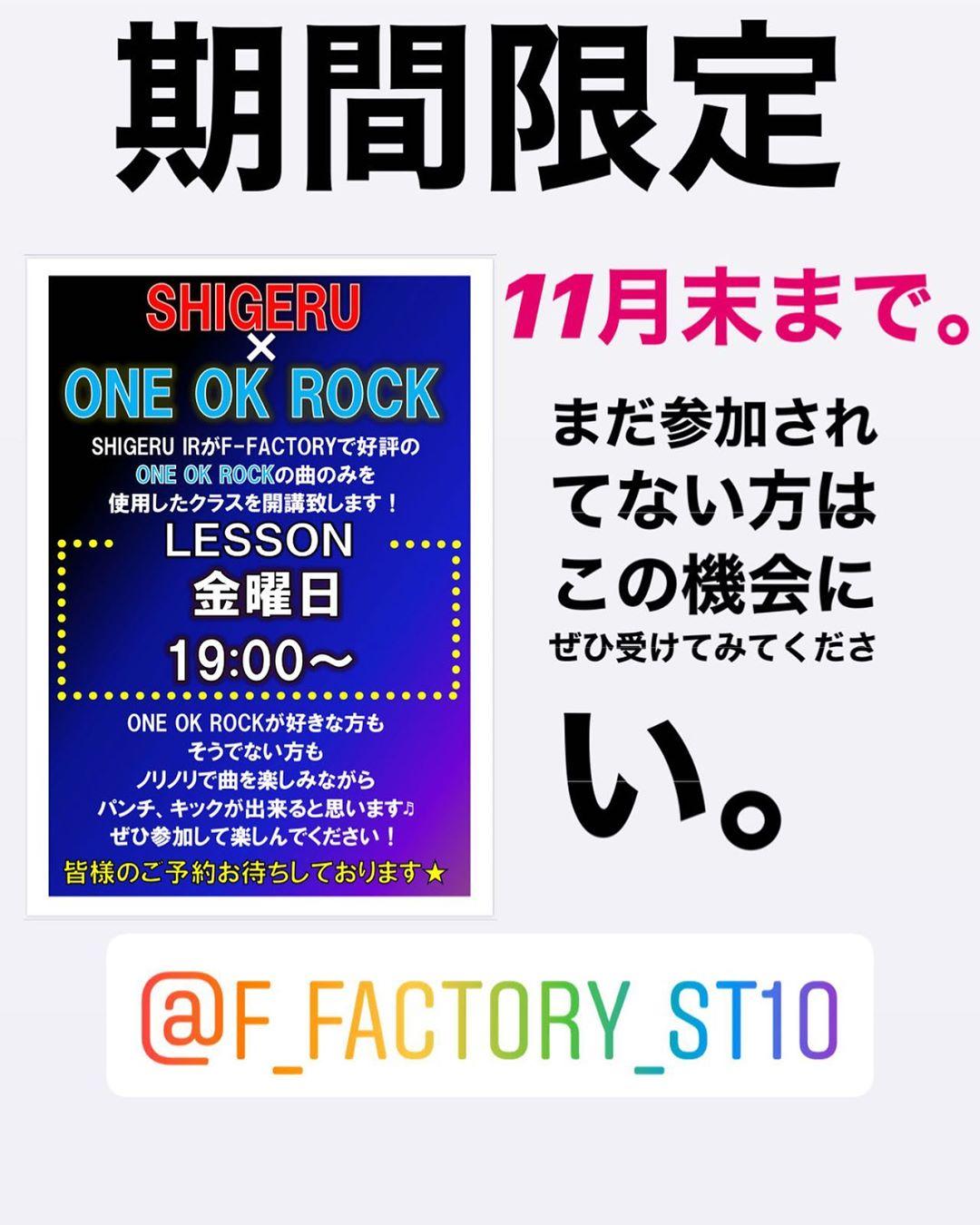 11月末まで。  って  あとちょっとじゃないですか 皆さんお早めに。  @公式ホームページ http://f-factorycorp.jp/