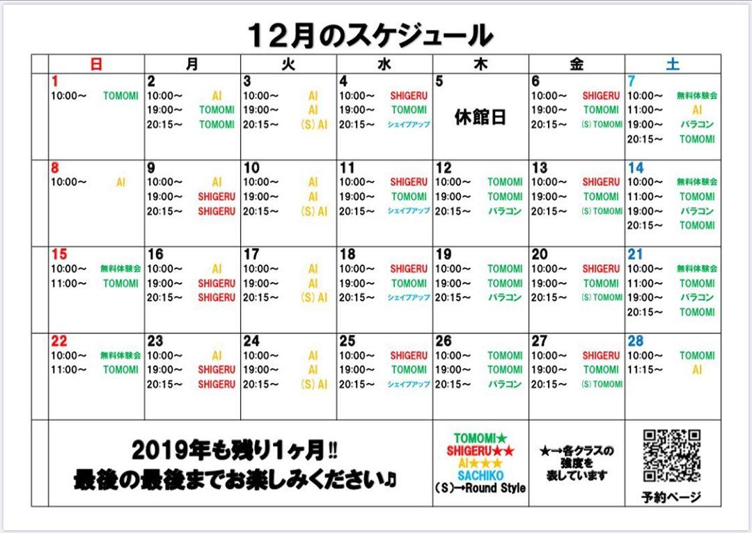 ・  こんばんは  富士本店12月のスケジュールが公開されましたーو(ت)٩  2019年も残りわずか。   最終日まで全力で楽しんで頂かたら幸いです🥰🥰   皆様のご参加お待ちしております🏻♀️ @公式ホームページ http://f-factorycorp.jp/