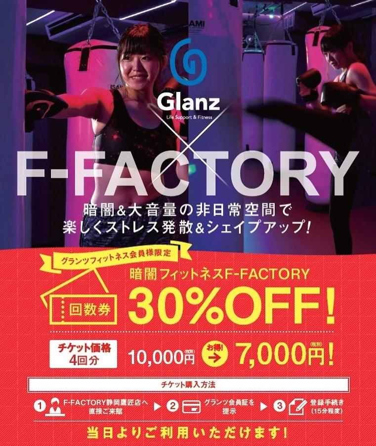 ️お知らせ️ グランツ(フィットネス・スイミングスクール)と提携致しました。  2019年11月〜  お互いの店舗にて30%OFFで施設をご利用頂けます。 詳細は各店舗にてお問い合わせ下さい。 ♀️グランツ🏋️♂️ http://glanz-sc.com/ 〒422-8036 静岡県静岡市駿河区敷地1丁目18-28 . @公式ホームページ http://f-factorycorp.jp .