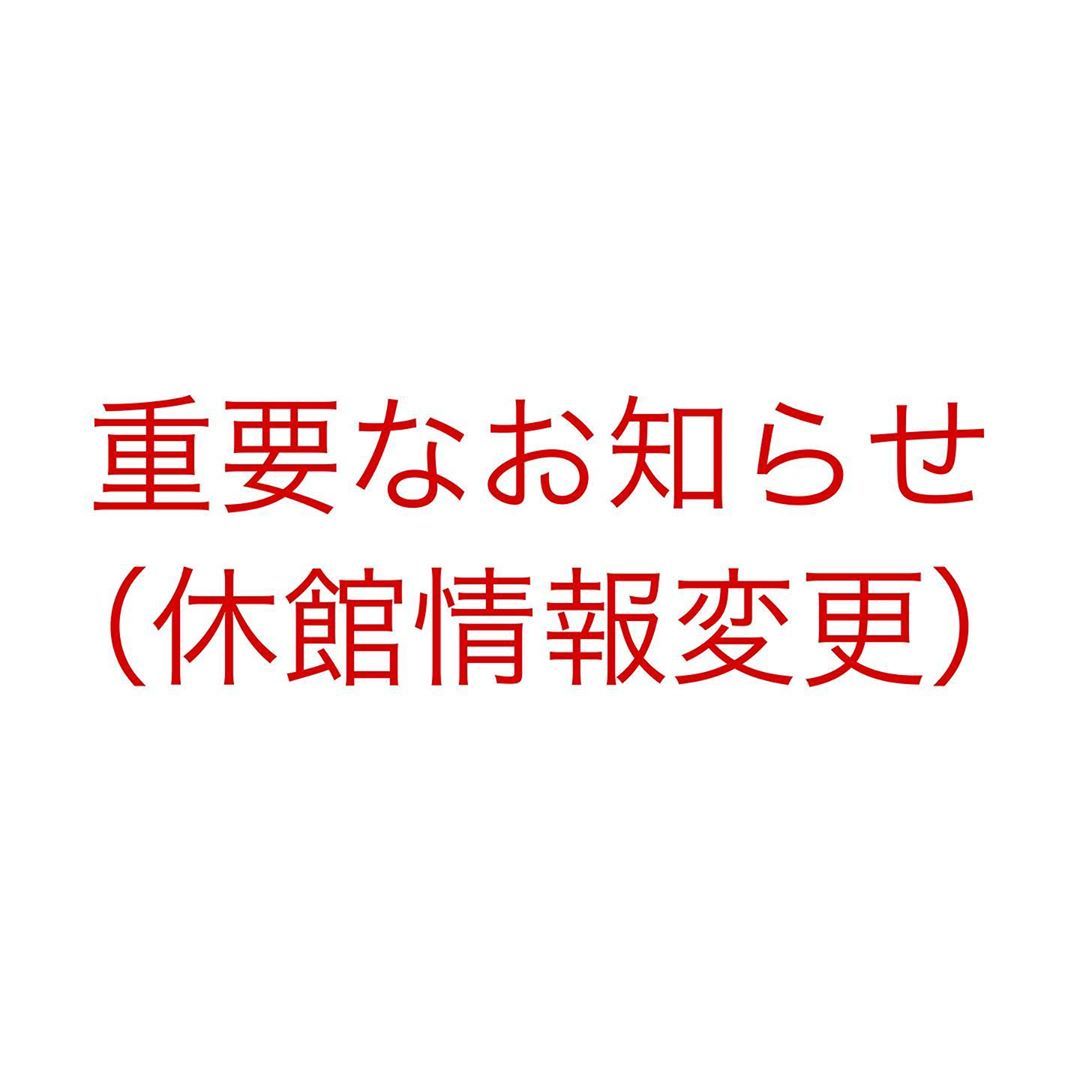 . . 【 重要なお知らせ 】 . 本日、静岡鷹匠店の臨時休館のお知らせを投稿致しましたが内容に変更がございますので再度投稿させていただきます。 . 静岡鷹匠店の休館期間を『3月3日(火)〜3月15日(日)』とお伝え致しましたが、『3月2日(月)〜3月15日(日)』とさせていただきます。 . 最新の臨時休館情報は以下の通りです。 . . 《 休館店舗 》 . 静岡鷹匠店 . 《 休館期間 》 . 3月2日(月)〜3月15日(日) . 《 クローズ対象レッスン 》 . 期間中に予定されている全レッスン . . 突然の変更となり、大変恐縮ですが何卒よろしくお願い申し上げます。