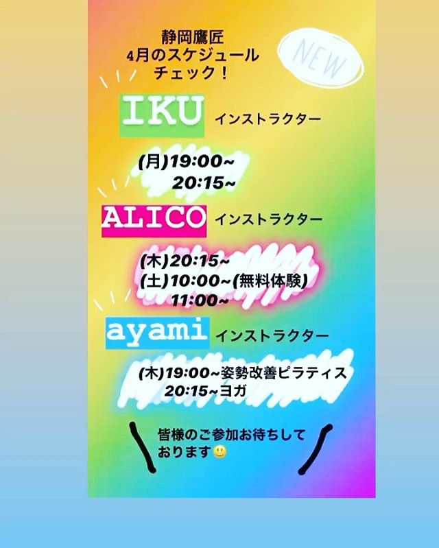 こんにちは。   臨時休館中は多くの皆様にご迷惑をお掛け致しましたこと、心よりお詫び申し上 げます。     お知らせです!   4月からすこーしスケジュールが変わりますっ    担当者が変わってたり  レッスンが増えてたり    来月のスケジュールをチェックしてみてください🤩     皆様のご参加お待ちしております🏻♀️ @公式ホームページ http://f-factorycorp.jp/